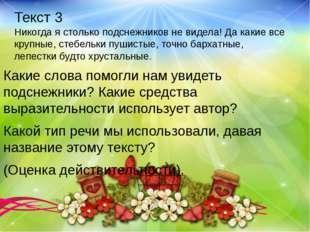 Текст 3 Никогда я столько подснежников не видела! Да какие все крупные, стебе