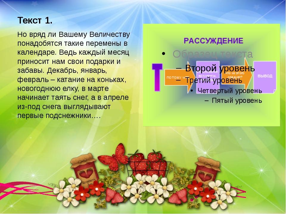 Текст 1. Но вряд ли Вашему Величеству понадобятся такие перемены в календаре...