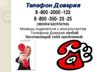 Телефон Доверия 8 -800 -2000 -122 8 -800 -350- 25 -25 (ЗВОНКИ БЕСПЛАТНО) Може