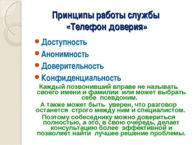 Принципы работы службы «Телефон доверия» Доступность Анонимность Доверительно...