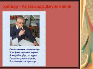 Хайдар - Александр Джуломанов