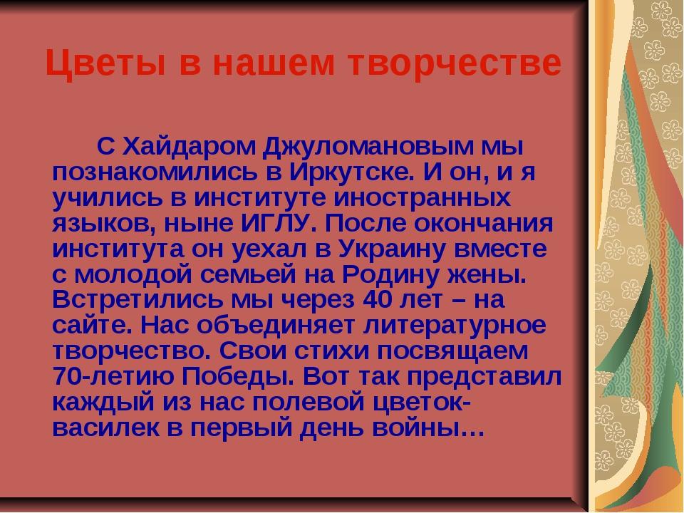 Цветы в нашем творчестве С Хайдаром Джуломановым мы познакомились в Иркутске...