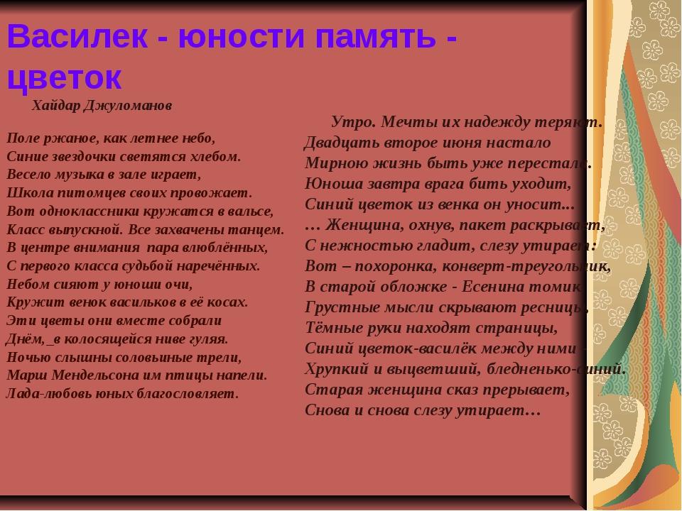 Василек - юности память - цветок Хайдар Джуломанов Поле ржаное, как летнее не...