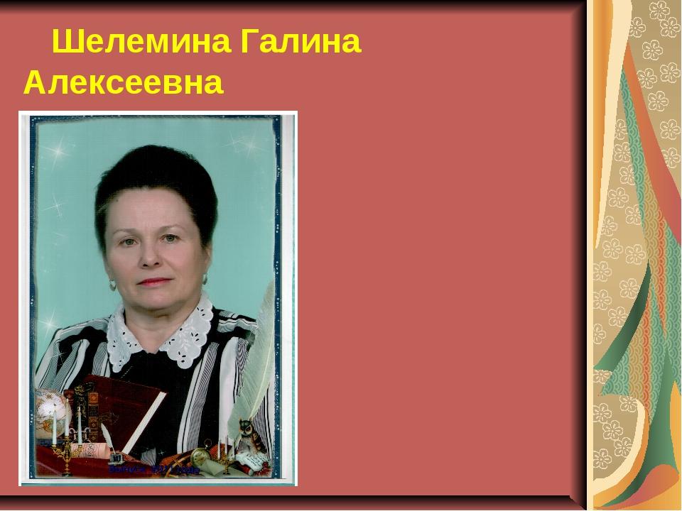 Шелемина Галина Алексеевна