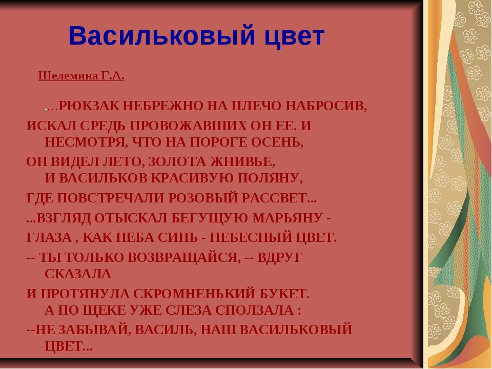Васильковый цвет Шелемина Г.А. ....РЮКЗАК НЕБРЕЖНО НА ПЛЕЧО НАБРОСИВ, ИСКАЛ...
