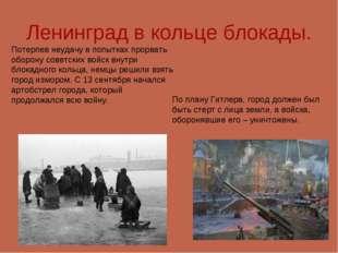 Ленинград в кольце блокады. По плану Гитлера, город должен был быть стерт с л