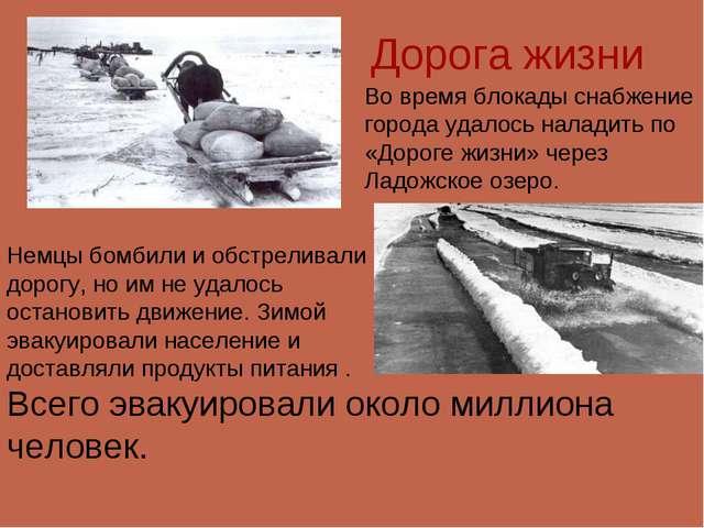 Дорога жизни Во время блокады снабжение города удалось наладить по «Дороге ж...
