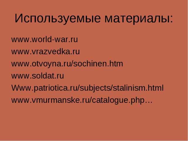 Используемые материалы: www.world-war.ru www.vrazvedka.ru www.otvoyna.ru/soch...