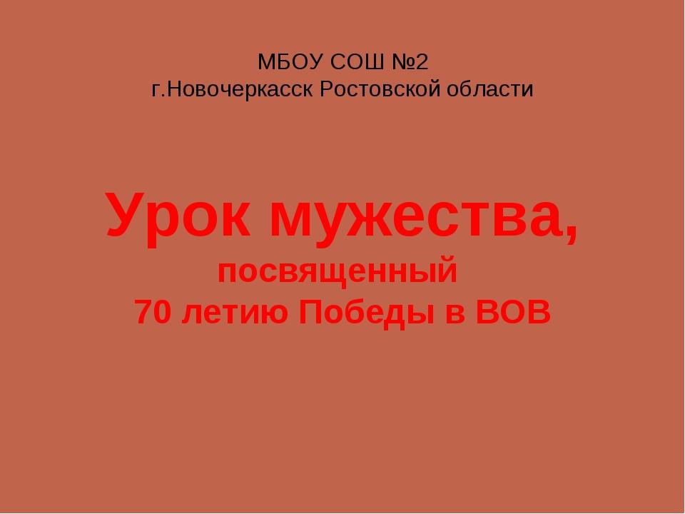 Урок мужества, посвященный 70 летию Победы в ВОВ МБОУ СОШ №2 г.Новочеркасск...