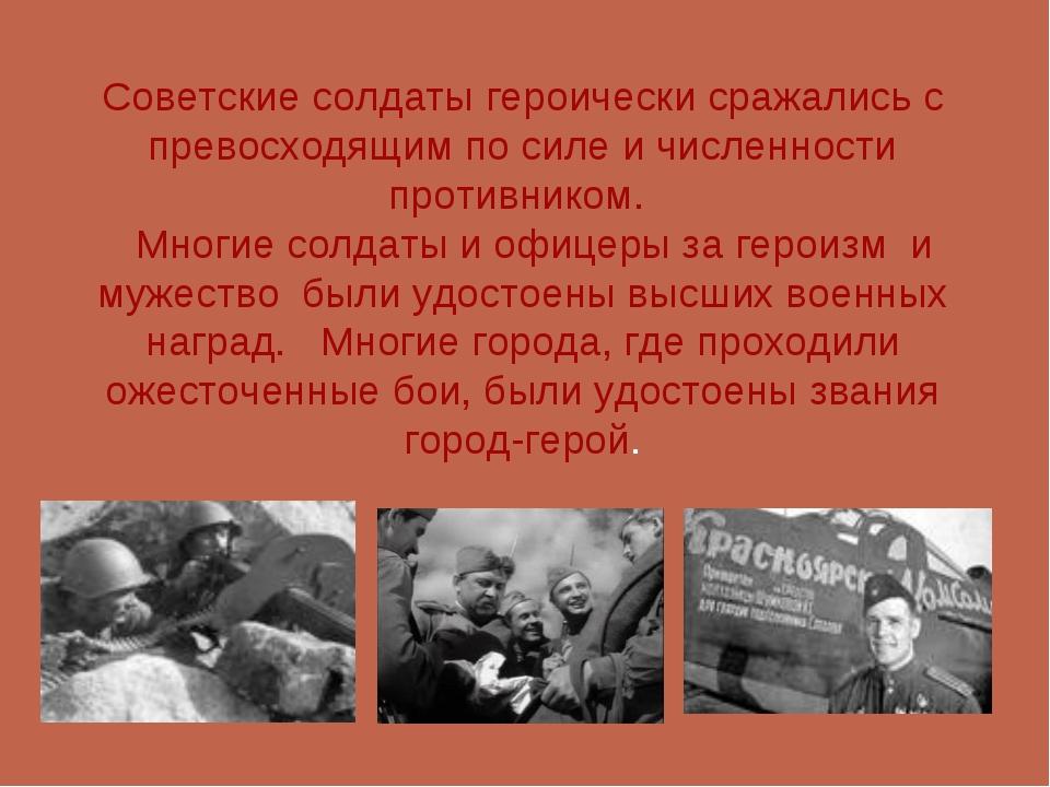 Советские солдаты героически сражались с превосходящим по силе и численности...