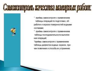 * приёмы самоконтроля с применением таблицы операций по подготовке, об- работ