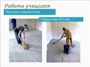 Подготовка поверхности пола Л.Марахтанова, М.О.гнёв