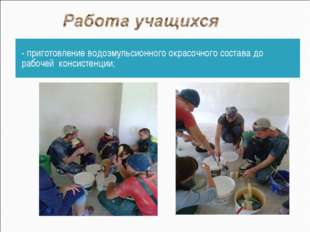 - приготовление водоэмульсионного окрасочного состава до рабочей консистенции