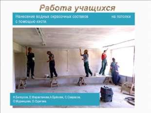 Нанесение водных окрасочных составов на потолки с помощью кисти. Н.Белоусов,