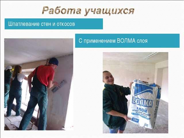 Шпатлевание стен и откосов С применением ВОЛМА слоя