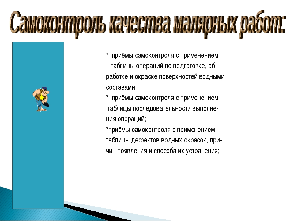 * приёмы самоконтроля с применением таблицы операций по подготовке, об- работ...