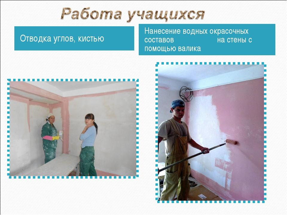 Отводка углов, кистью Нанесение водных окрасочных составов на стены с помощью...