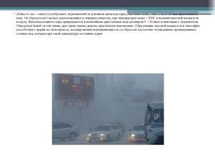 Ледяной смог– смесь газообразных загрязнителей (в основном диоксида серы), ч