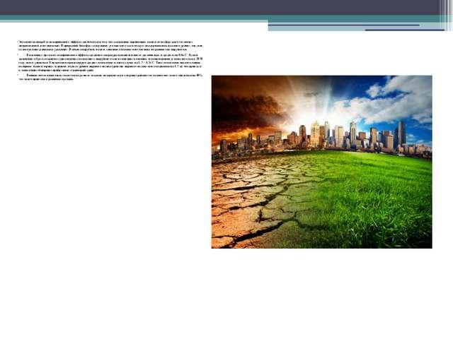 Экологическая проблема парникового эффекта заключается в том, что содержание...