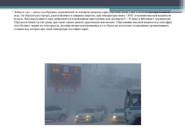 Ледяной смог– смесь газообразных загрязнителей (в основном диоксида серы), ч...