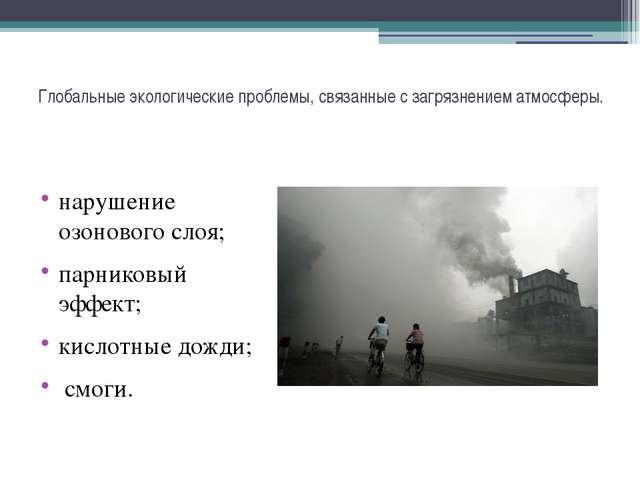 Глобальные экологические проблемы, связанные с загрязнением атмосферы. наруше...