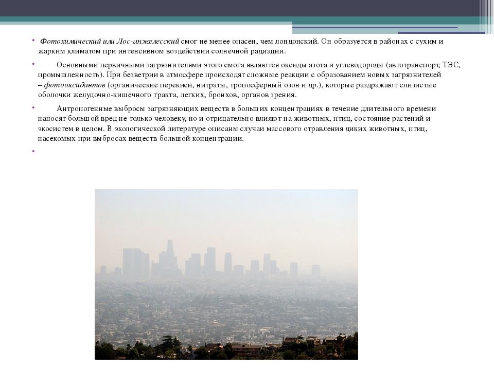 Фотохимический или Лос-анжелесскийсмог не менее опасен, чем лондонский. Он...