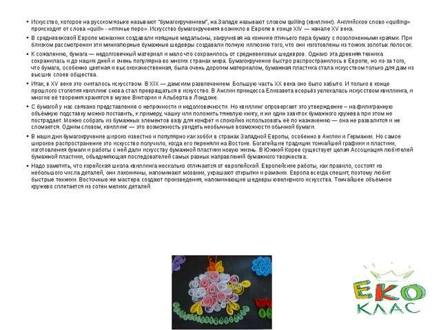 """Искусство, которое на русском языке называют """"бумагокручением"""", на Западе наз..."""