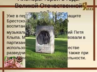 Пионеры-герои в годы Великой Отечественной войны Уже в первые дни войны при з