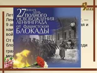 Летом 1944 г. завершилась Ленинградская битва (10 июля 1941 г. — 9 августа 19