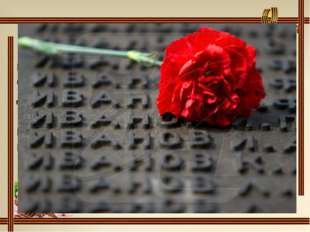 Вечером 30 апреля 1945г. над Рейхстагом взметнулось Красное знамя, водруженно