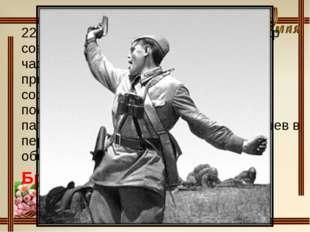 22 июня первыми приняли на себя удар советские пограничники и передовые части