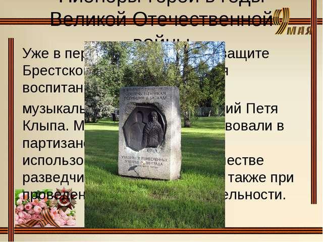 Пионеры-герои в годы Великой Отечественной войны Уже в первые дни войны при з...