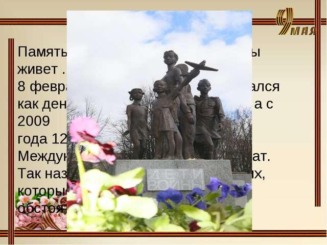 Память о детях – участниках войны живет . 8 февраля в России всегда отмечался...