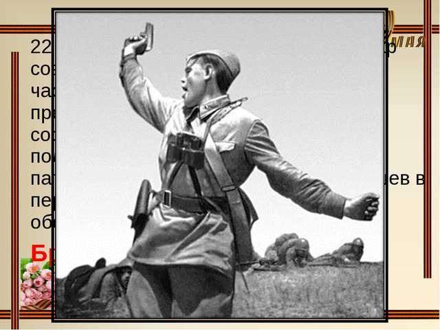 22 июня первыми приняли на себя удар советские пограничники и передовые части...