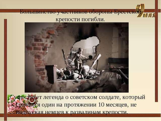 Большинство участников обороны Брестской крепости погибли. Существует легенда...