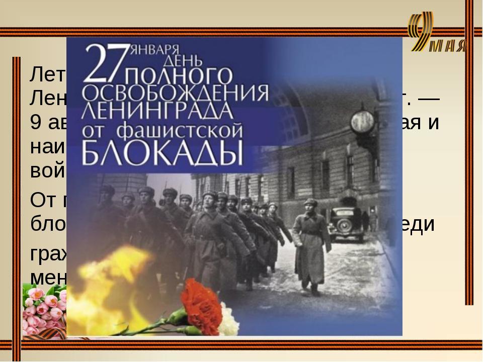 Летом 1944 г. завершилась Ленинградская битва (10 июля 1941 г. — 9 августа 19...