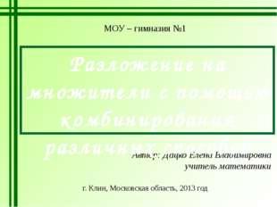 Автор: Дацко Елена Владимировна учитель математики МОУ – гимназия №1 г. Клин,