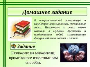 Домашнее задание В астрономической литературе и календарях использовались спе