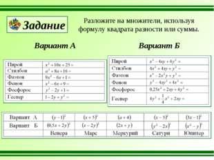 Разложите на множители, используя формулу квадрата разности или суммы. Вариан