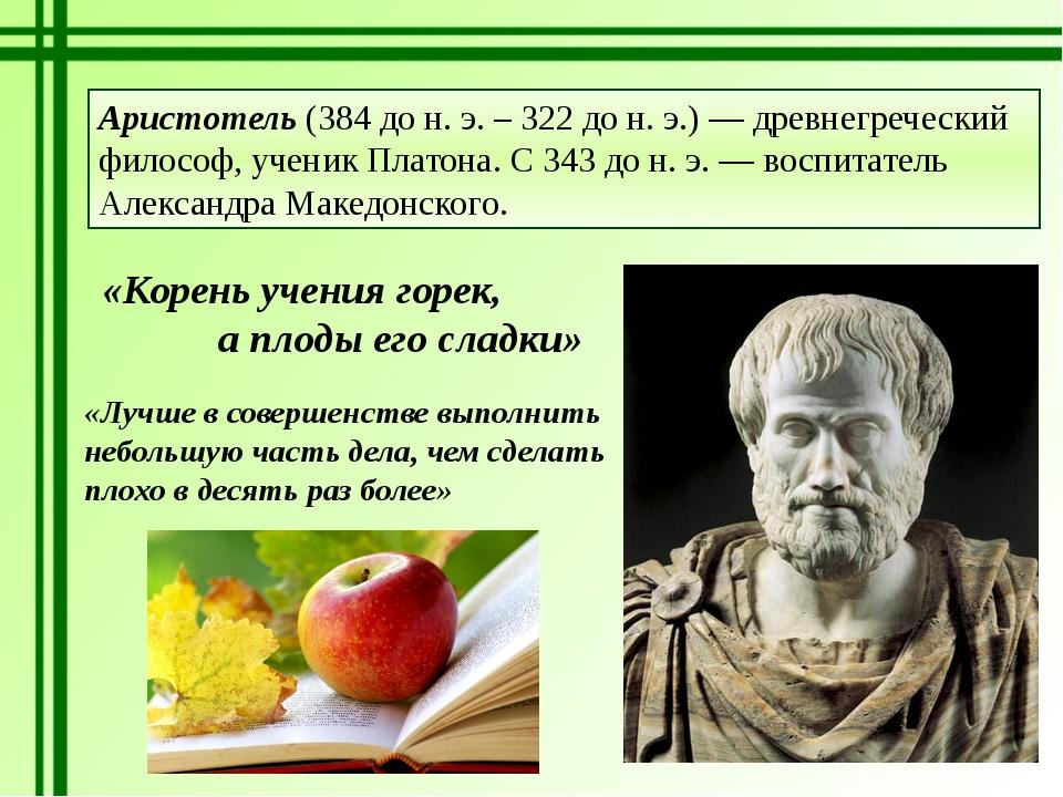 Аристотель (384 до н. э. – 322 до н. э.) — древнегреческий философ, ученик Пл...