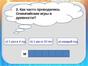 о) 1 раз в 4 год п) 1 раз в 10 лет р) каждый год 2. Как часто проводились Оли