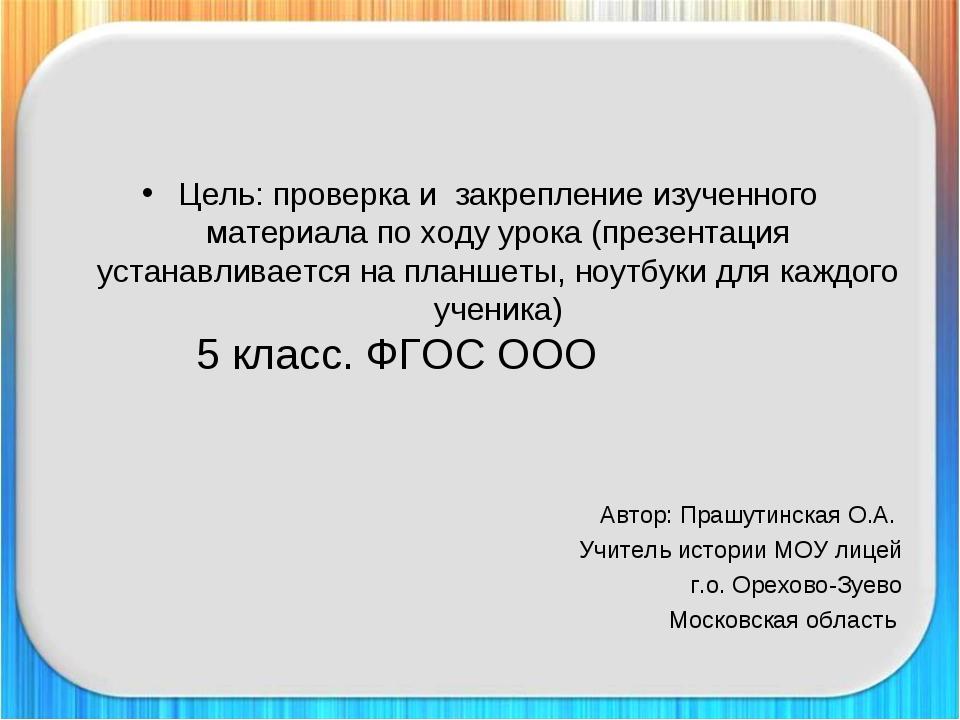 Цель: проверка и закрепление изученного материала по ходу урока (презентация...