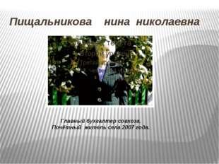 Пищальникова нина николаевна Главный бухгалтер совхоза. Почётный житель села