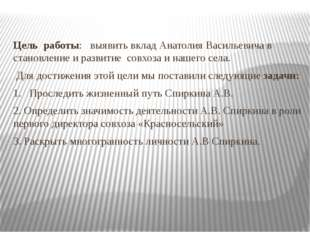 Цель работы: выявить вклад Анатолия Васильевича в становление и развитие совх