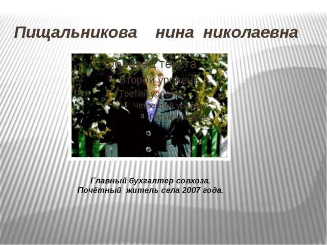 Пищальникова нина николаевна Главный бухгалтер совхоза. Почётный житель села...