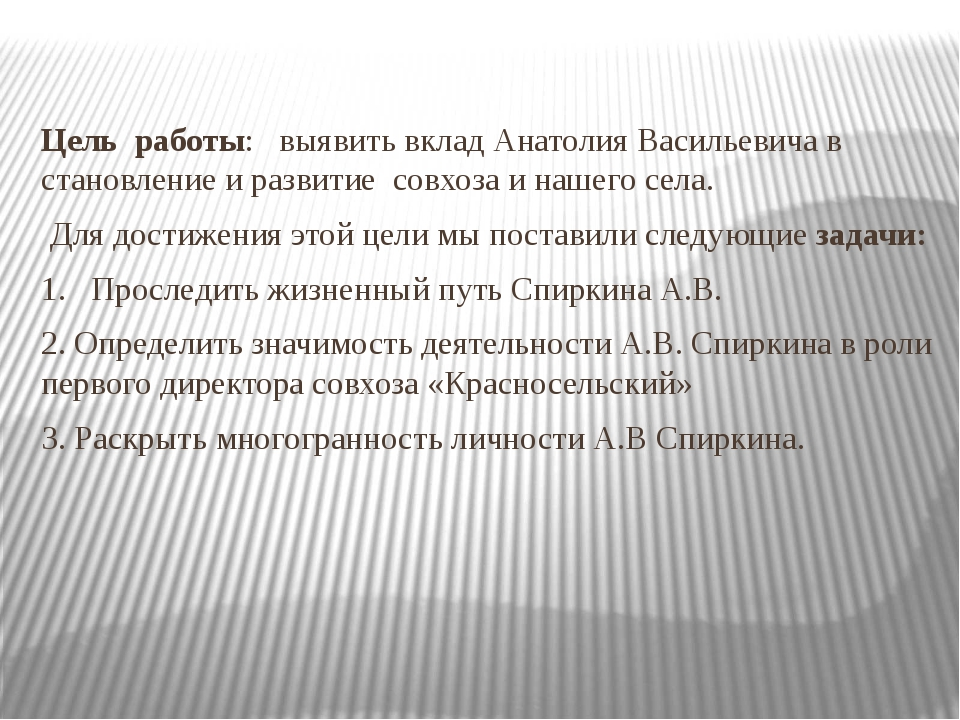 Цель работы: выявить вклад Анатолия Васильевича в становление и развитие совх...