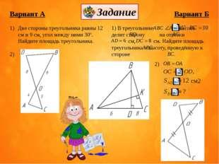 Вариант А Две стороны треугольника равны 12 см и 9 см, угол между ними 30º.
