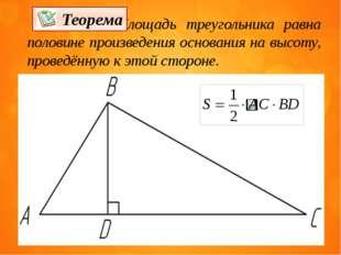 Площадь треугольника равна половине произведения основания на высоту, пр