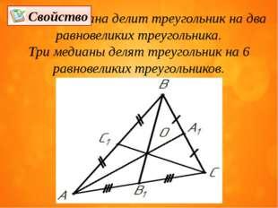 Медиана делит треугольник на два равновеликих треугольника. Три медианы