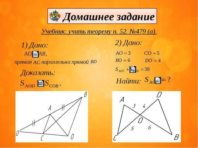Учебник: учить теорему п. 52. №479 (а). 1) Дано: 2) Дано: прямая параллельн...